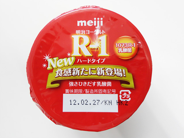 meiji r-1 yogurt top view