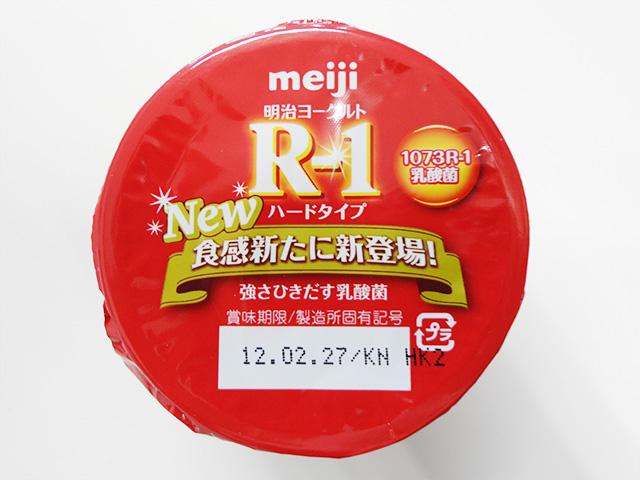 meiji r-1 yogurt top view